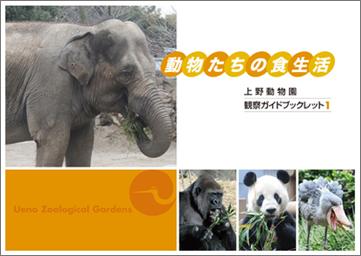 セルフガイド用ブックレット上野動物園観察ガイドブック「動物たちの食生活」