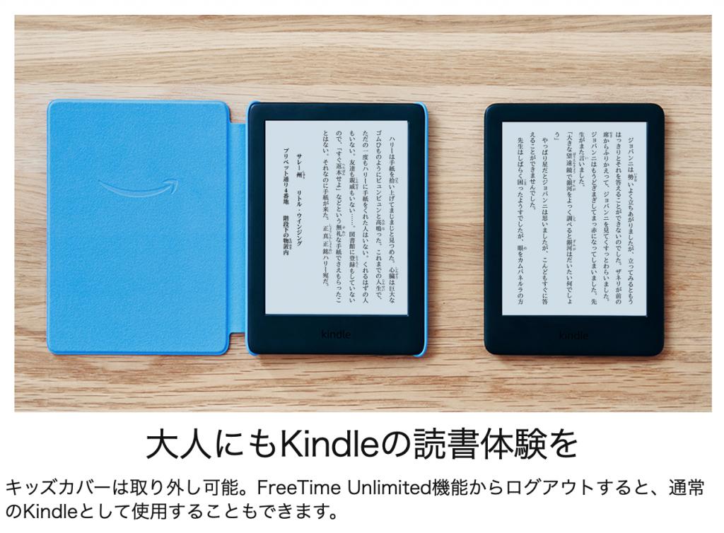 大人にもキンドルの読書体験を キッズカバーは取り外し可能。FreeTime Unlimited機能からログアウトすると、通常のキンドルとして使用することもできます。
