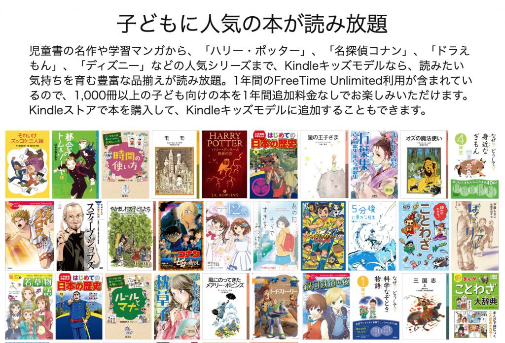 キンドルストアで本を購入して、キンドルキッズモデルに追加することもできます。