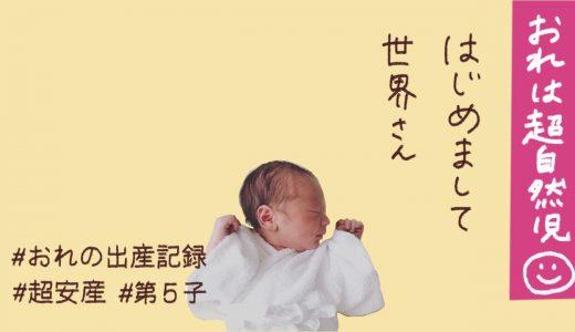 第5子の成長日記動画『おれは超自然児』youtubeで連載スタート♪