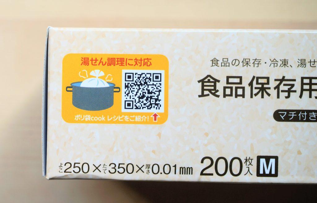 湯煎調理にも対応する食品用ポリ袋スマートキッチン