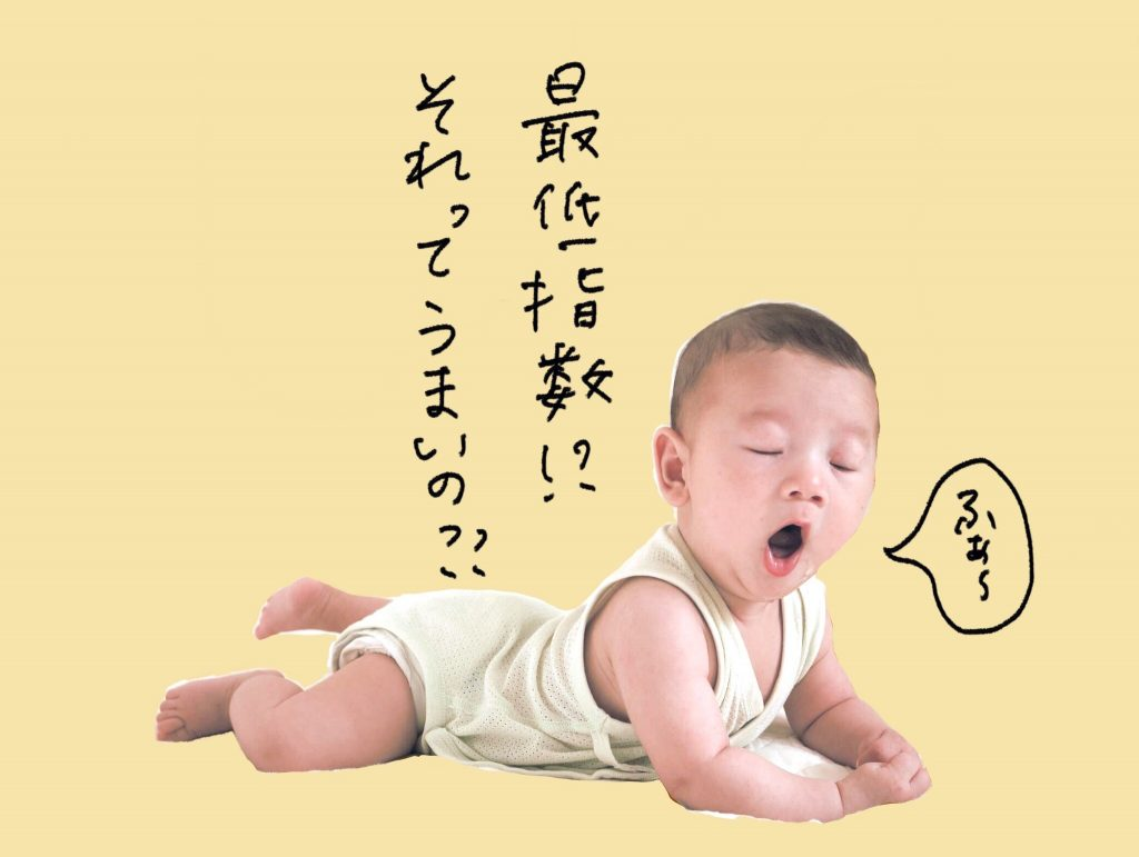 【東京23区保活のボーダー】希望の保育園に内定できるのか?最低指数を目安にしよう