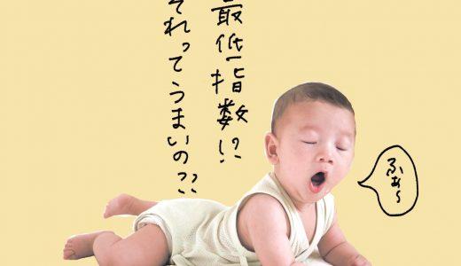 【東京23区保活のボーダー】希望の保育園に内定できる?最低指数を目安にしよう