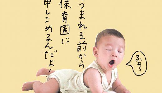 出生前の保育所利用申込とは?出産前でも認可保育園に申込みができるよ