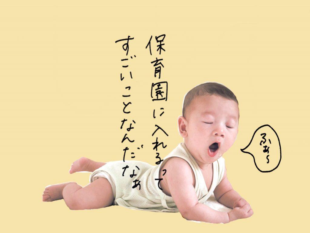 【渋谷区の保育園】内定は最低指数44ptでの優先順位争いをくぐり抜けたもの勝ち!