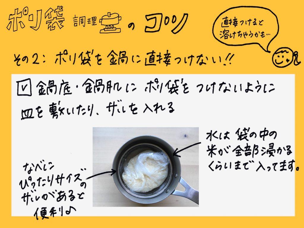 ポリ袋調理(湯煎調理)のコツ:その2:ポリ袋を鍋肌に直接つけないようにする→溶ける可能性あり