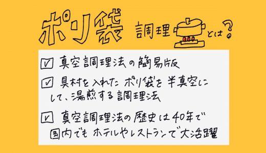 【防災対策】ポリ袋調理のコツを知っておこう!ご飯もおかずも湯煎するだけでほかほか非常食ができる!