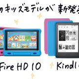 Amazonが「Kindleキッズモデル」と「Fire HD 10タブレット キッズモデル」を発売!