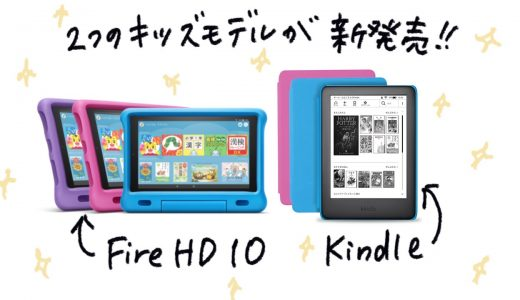 Amazonが「Kindleキッズモデル」と「Fire HD 10タブレット キッズモデル」を発売!