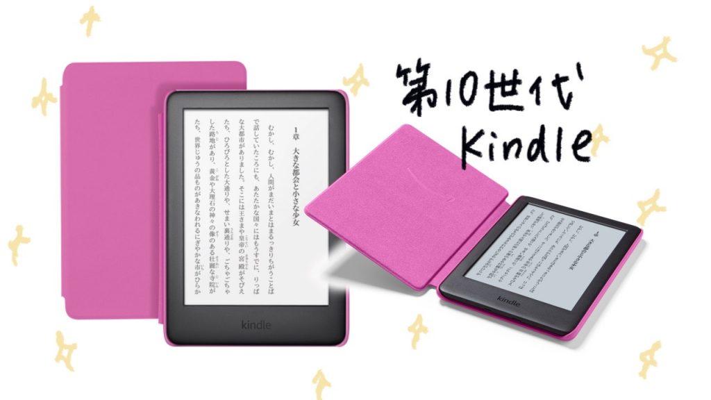 Kindleキッズモデル 、キンドルキッズモデル