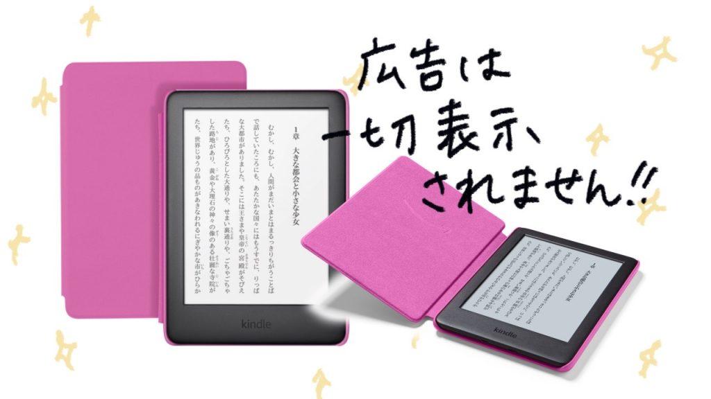 Kindleキッズモデル では広告なしなのに、第10世代Kindleと同じ価格