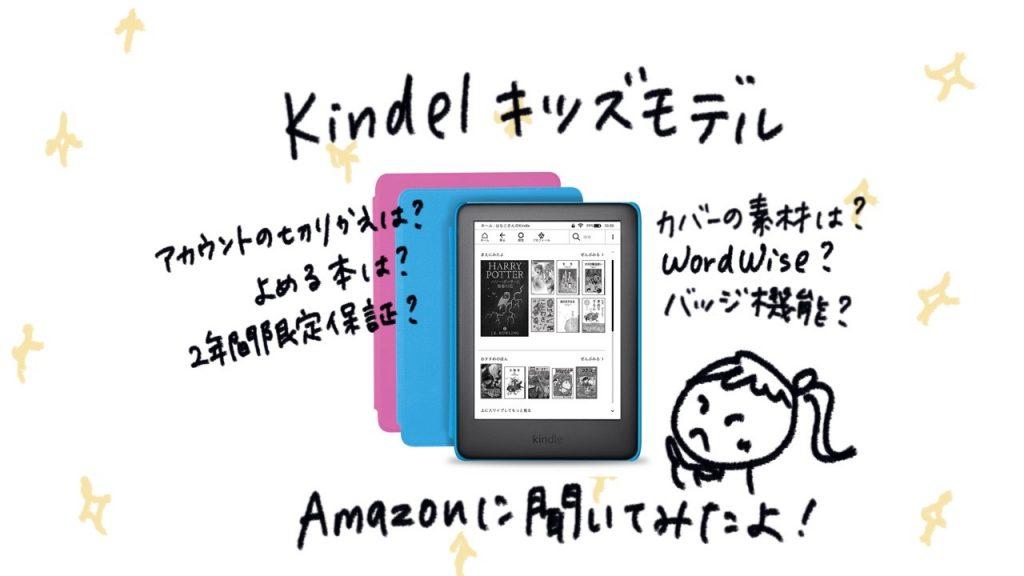 キンドルキッズモデル の機能の詳細についてアマゾンに色々聞いてみたよ!