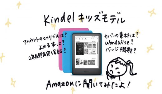 「Kindleキッズモデル」の機能の詳細をアマゾンに問い合わせてみました!