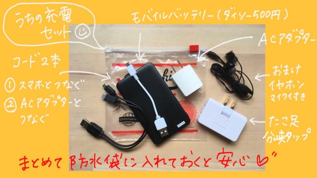 防災用の非常持ち出し袋に入れておくモバイルバッテリーセット