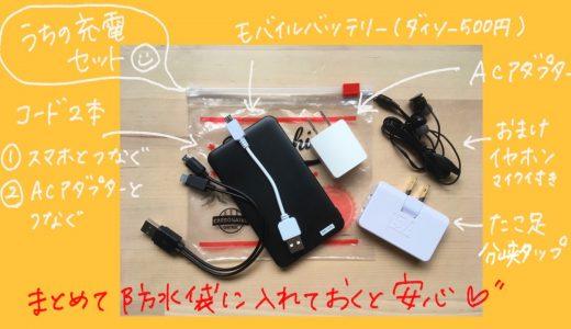 【防災対策】災害があっても慌てない!モバイルバッテリーセットを作っておこう!