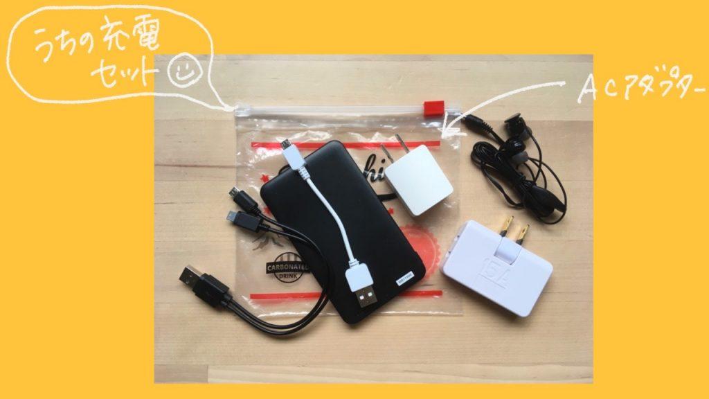 防災用の非常持ち出し袋に入れておくモバイルバッテリーセットにACアダプターもお忘れずに!