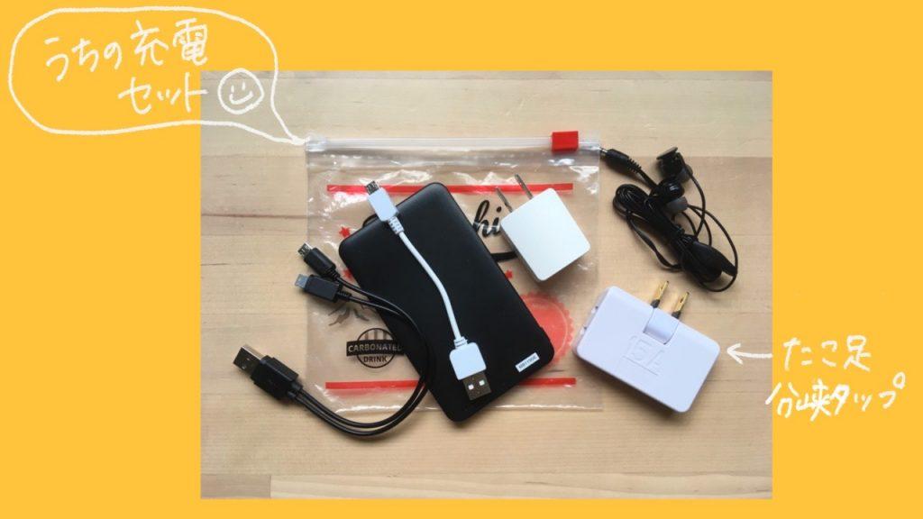 防災用の非常持ち出し袋に入れておくモバイルバッテリーセットにはたこ足(分岐タップ)も入れておくと安心