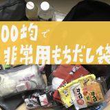 100円ショップ(100均)の防災グッズ(商品)で非常用の持ち出し袋を作る!