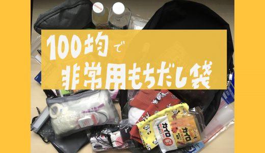 【防災対策】100均の防災グッズで非常用の持ち出し袋を作ってみました!