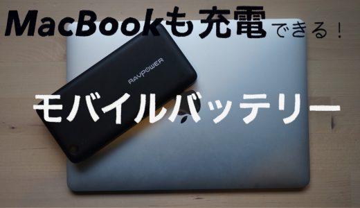 MacBookをフル充電できるおすすめのモバイルバッテリー「RAVPower」