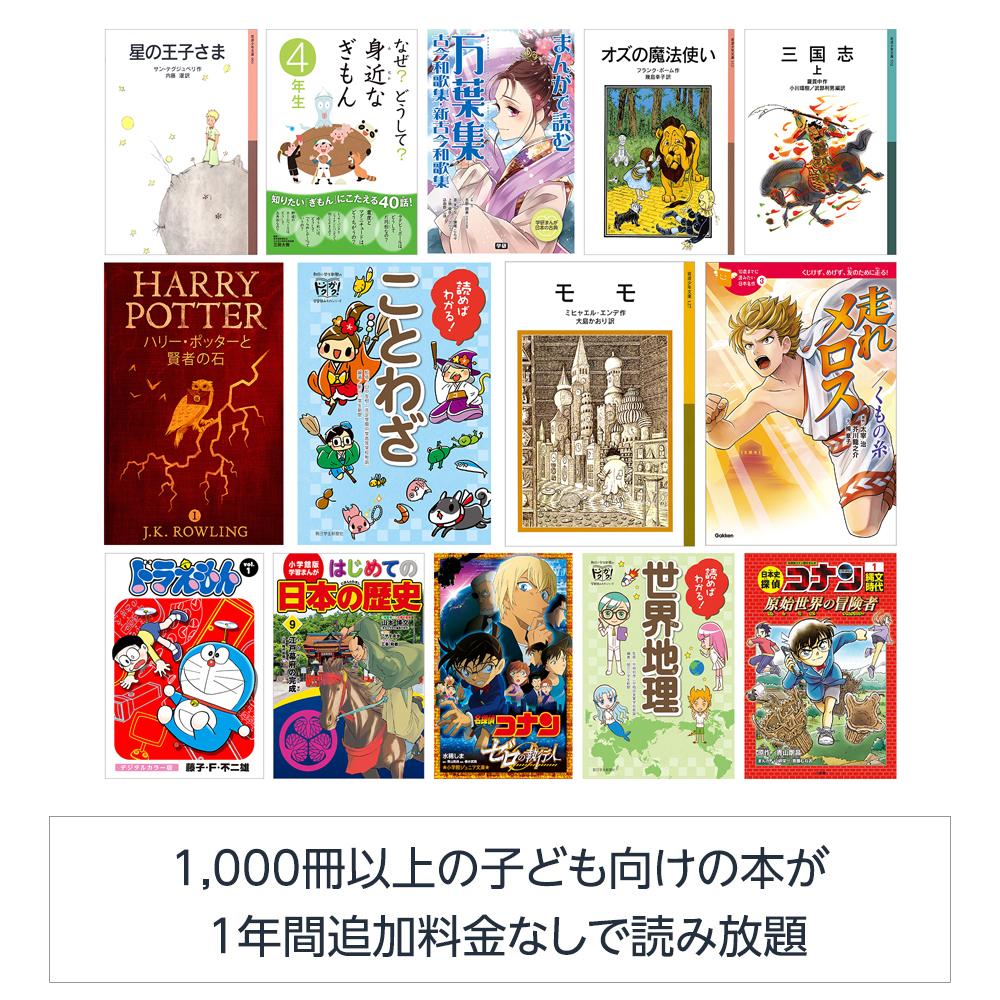 Amazon FreeTime Unlimitedアマゾンフリータイムアンリミテッドでは、1000冊以上の子ども向けの本が1年間追加料金なしで読み放題
