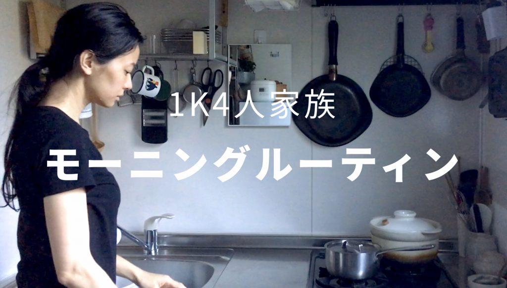 1K4人家族の平日モーニングルーティン動画 youtube mujiseikatsuチャンネル