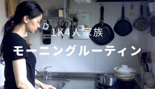 【1K4人暮らし】主婦のモーニングルーティン/morning routine(家事・子育て)