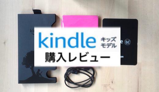【Kindleキッズモデルレビュー】Kindleが欲しい大人こそ、買った方がいい高コスパモデル