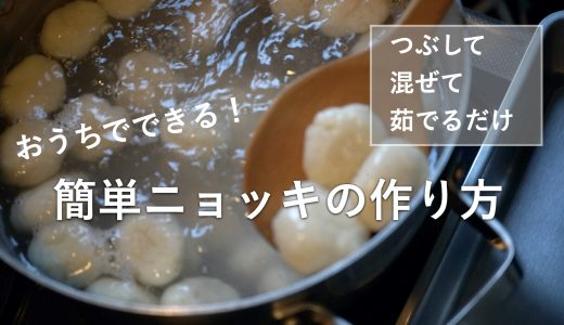 【じゃがいもニョッキの作り方】つぶして混ぜて茹でるだけだから簡単!