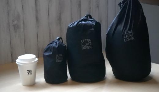 衣替えや冬のかさばる服の収納にオススメなアイテム:ユニクロのダウン収納バッグ